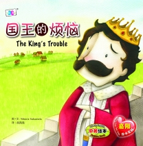 国王的烦恼 The King's Troble