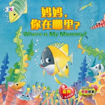 妈妈,你在哪里? Where is My Mommy? (NEW)