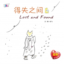 得失之间 Lost and Found