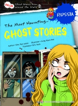 Ghost Stories (English) - RUSSIA