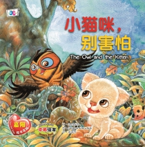 小猫咪,别害怕 The Owl and the Kitten