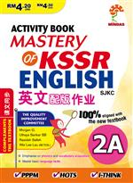 Activity Book Mastery of KSSR English 英文配版作业 2A