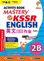 Activity Book Mastery of KSSR English 英文配版作业 2B