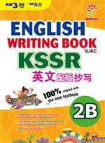 English Writing Book SJKC KSSR 英文配版抄写 2B
